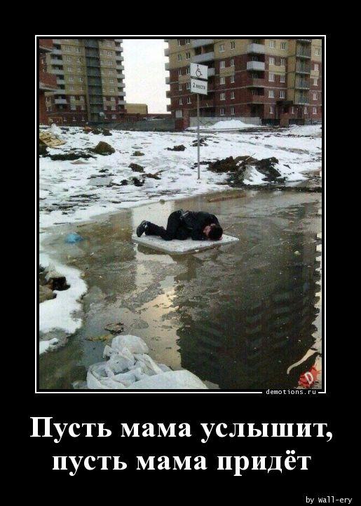 Пусть мама услышит, пусть мама придёт