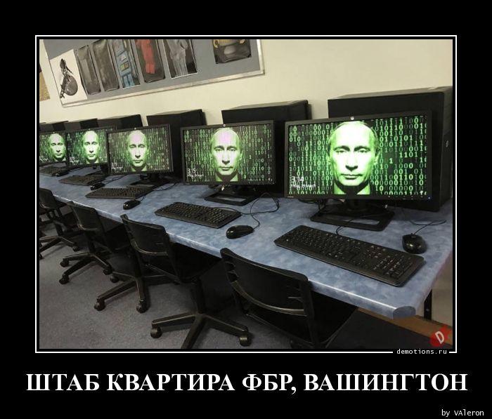ШТАБ КВАРТИРА ФБР, ВАШИНГТОН
