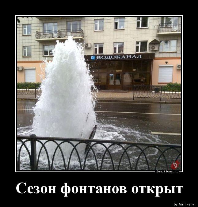Сезон фонтанов открыт