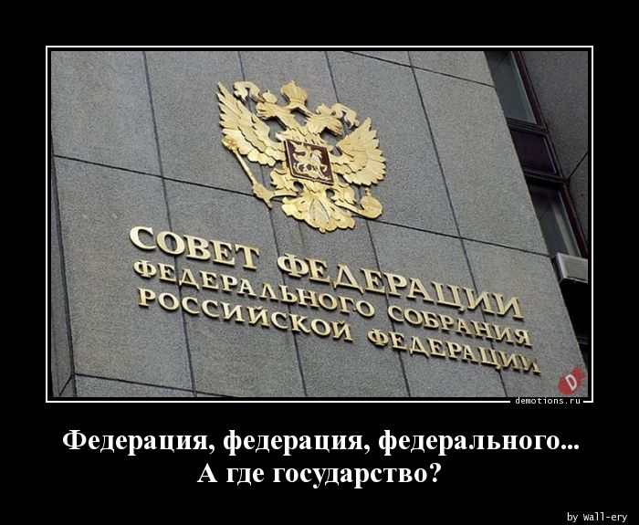 Федерация, федерация, федерального... А где государство?