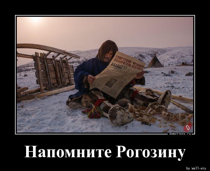 Напомните Рогозину