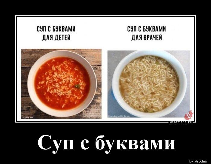 Суп с буквами