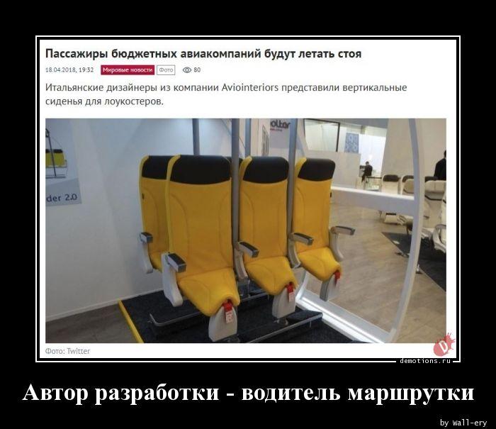 Автор разработки - водитель маршрутки
