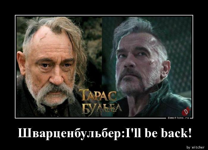 Шварценбульбер:I'll be back!