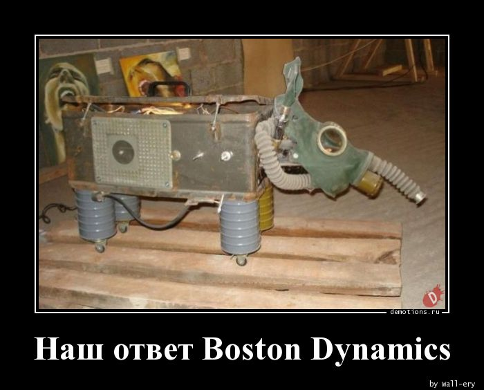 Наш ответ Boston Dynamics
