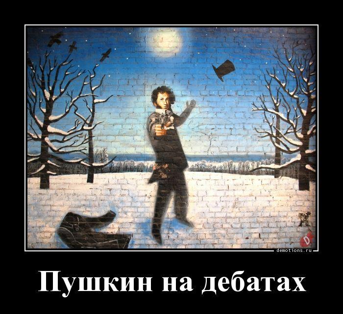 Пушкин на дебатах