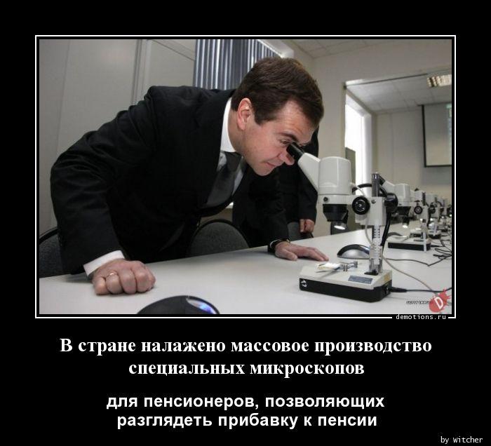 В стране налажено массовое производство  специальных микроскопов