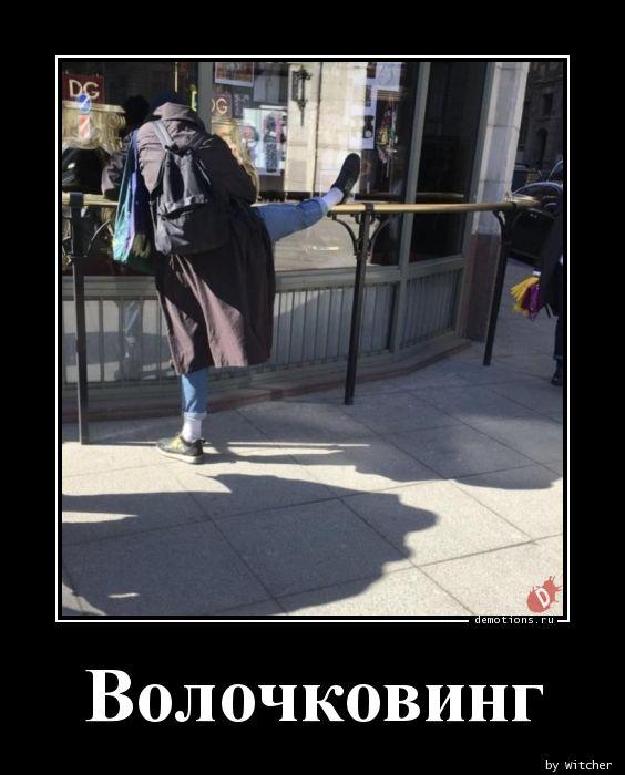 Волочковинг