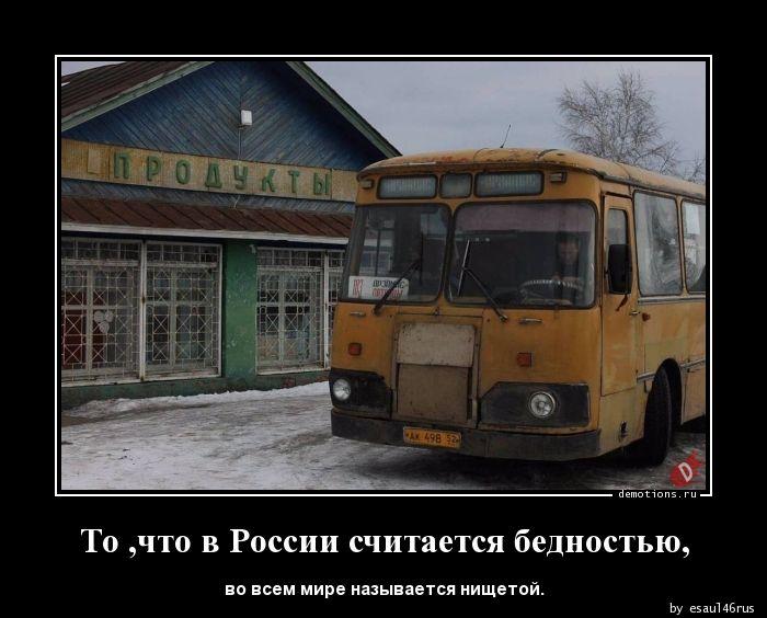 То ,что в России считается бедностью,