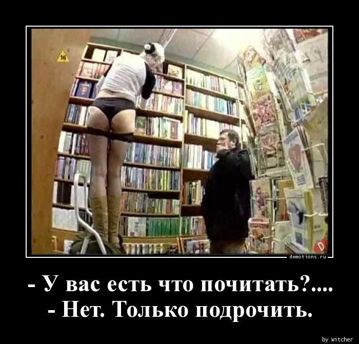 - У вас есть что почитать?....- Нет. Только подрочить.
