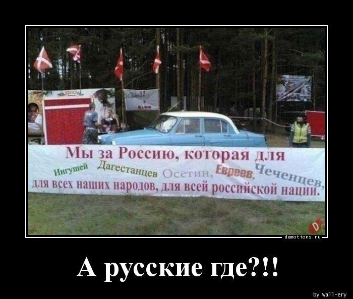 А русские где?!!