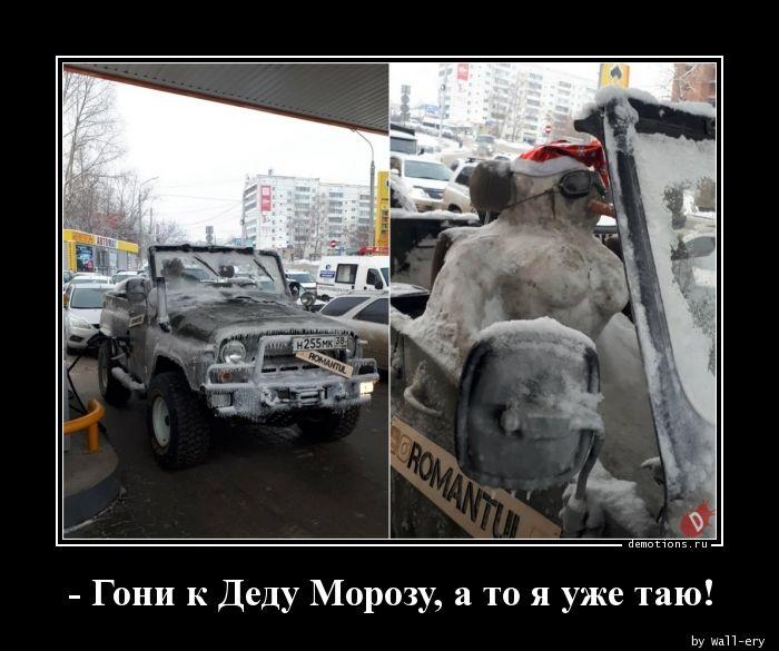 - Гони к Деду Морозу, а то я уже таю!