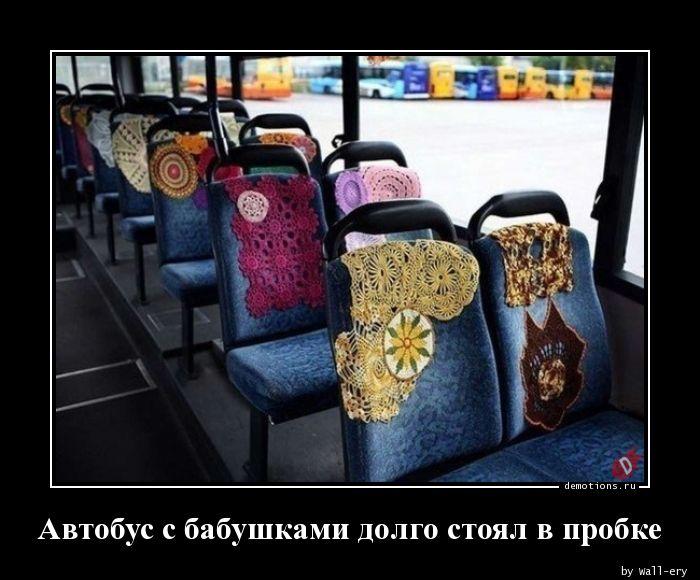 Автобус с бабушками долго стоял в пробке