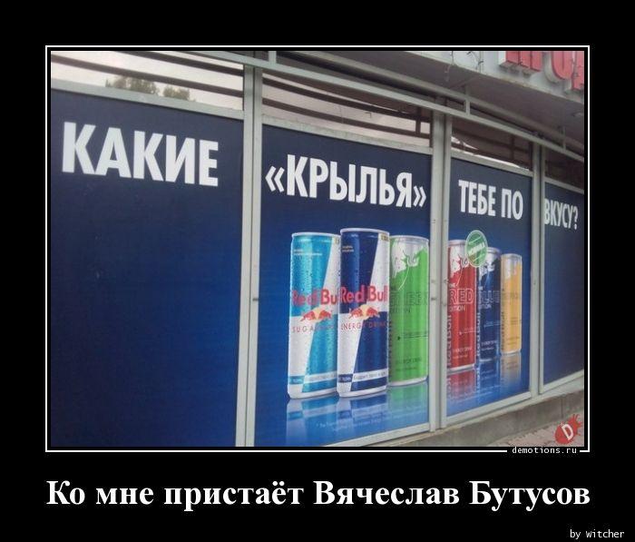 Ко мне пристаёт Вячеслав Бутусов