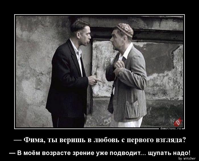 — Фима, ты веришь в любовь с первого взгляда?