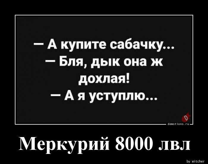 Меркурий 8000 лвл