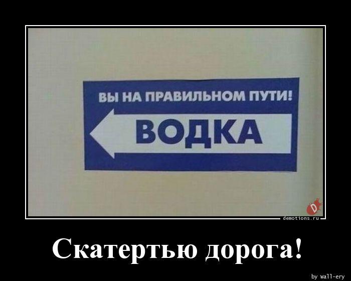 Скатертью дорога!