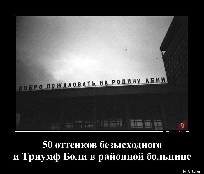 50 оттенков безысходного  и Триумф Боли в районной больнице