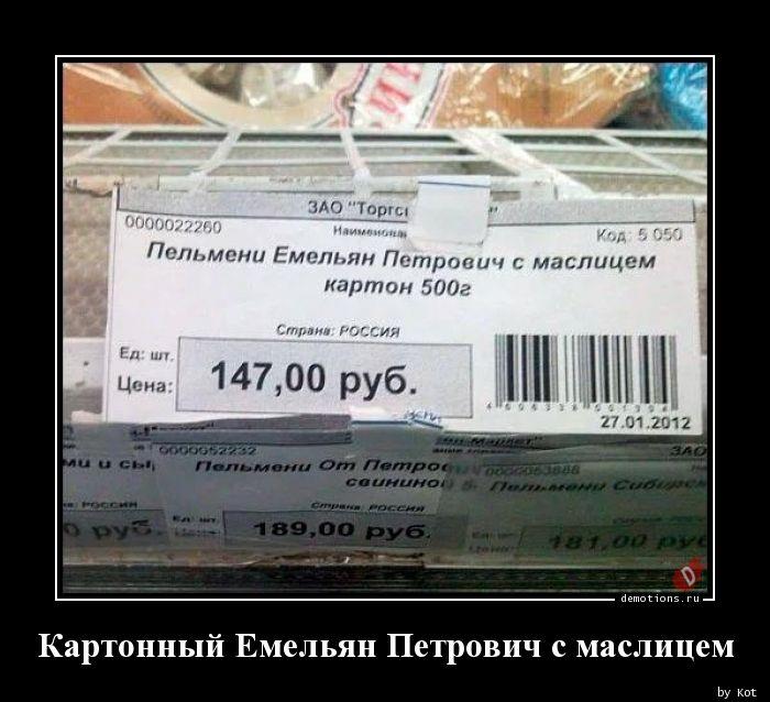 Картонный Емельян Петрович с маслицем