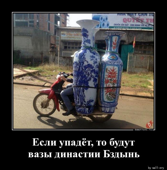 Если упадёт, то будут вазы династии Бздынь