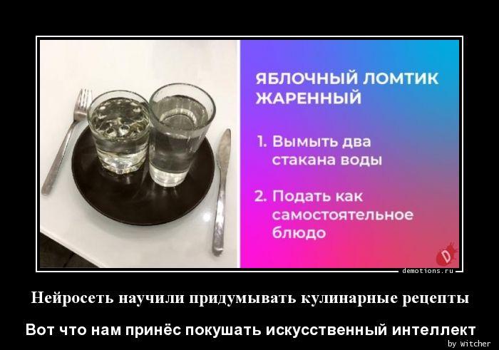 Нейросеть научили придумывать кулинарные рецепты