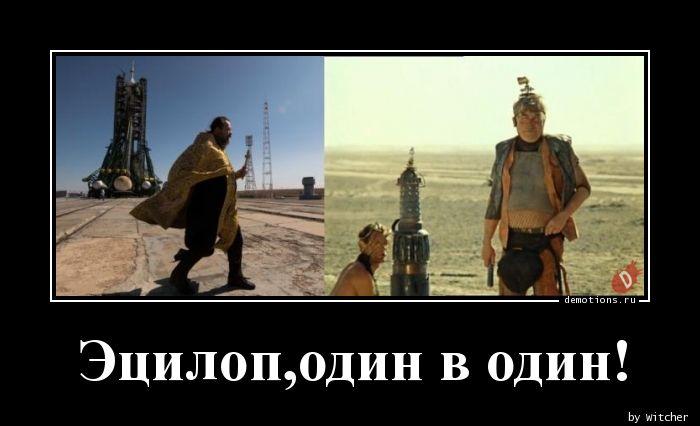 Эцилоп,один в один!
