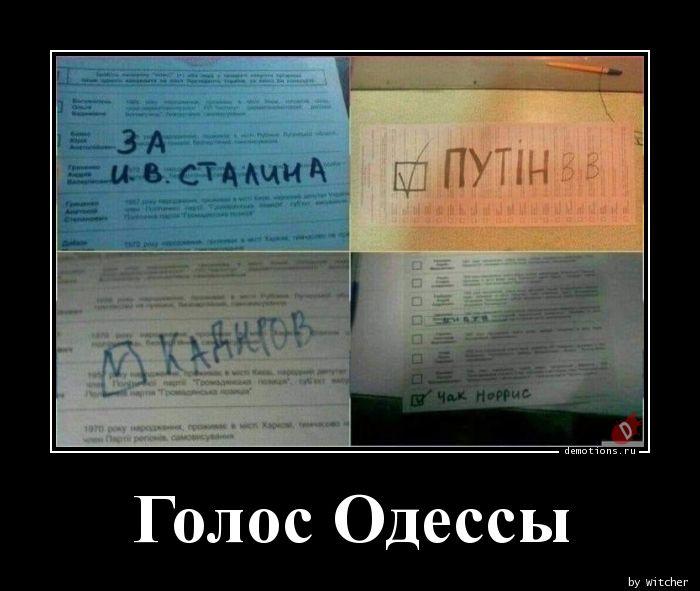 Голос Одессы