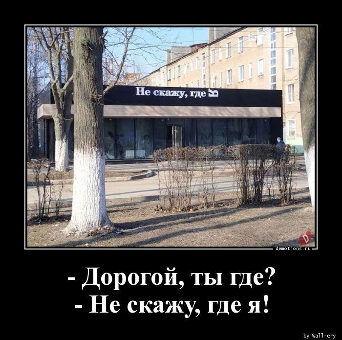 - Дорогой, ты где? - Не скажу, где я!