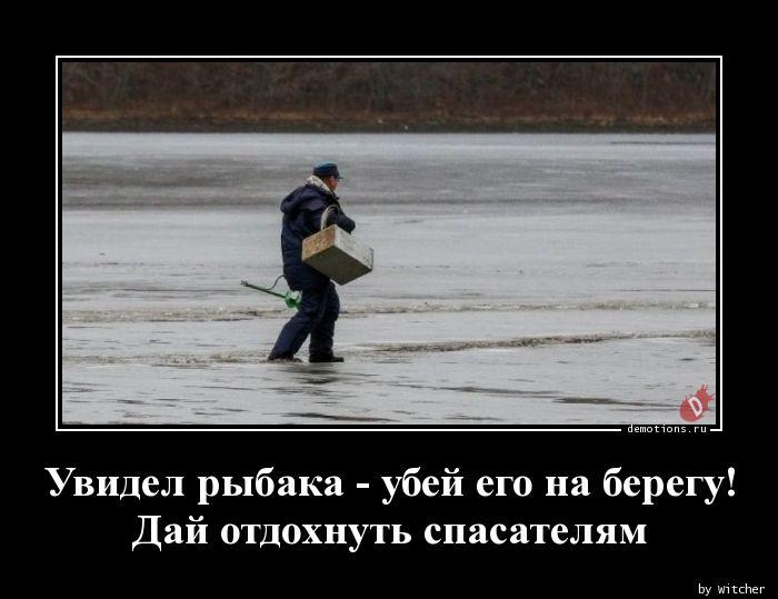 Увидел рыбака - убей его на берегу! Дай отдохнуть спасателям