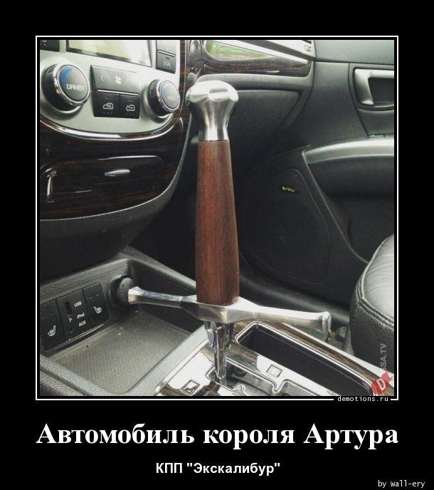 Автомобиль короля Артура