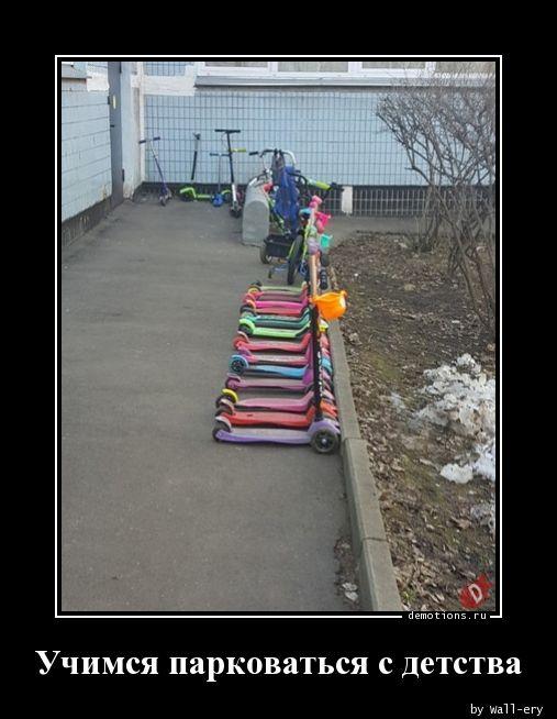 Учимся парковаться с детства