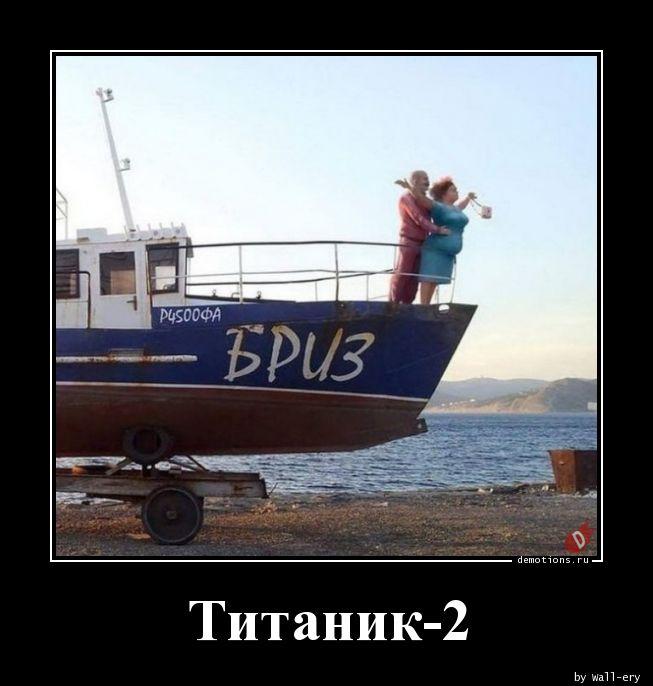 Титаник-2