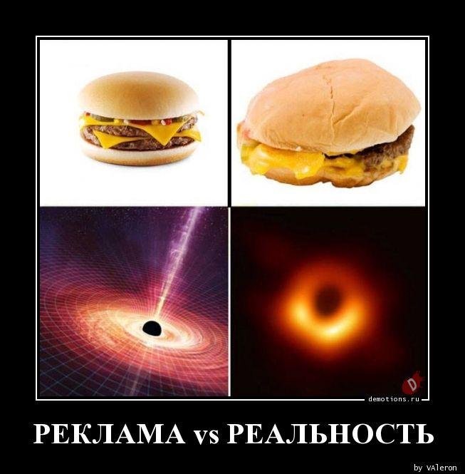 РЕКЛАМА vs РЕАЛЬНОСТЬ