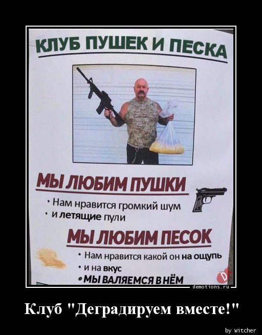 """Клуб \""""Деградируем вместе!\"""""""