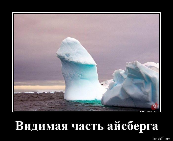 Видимая часть айсберга