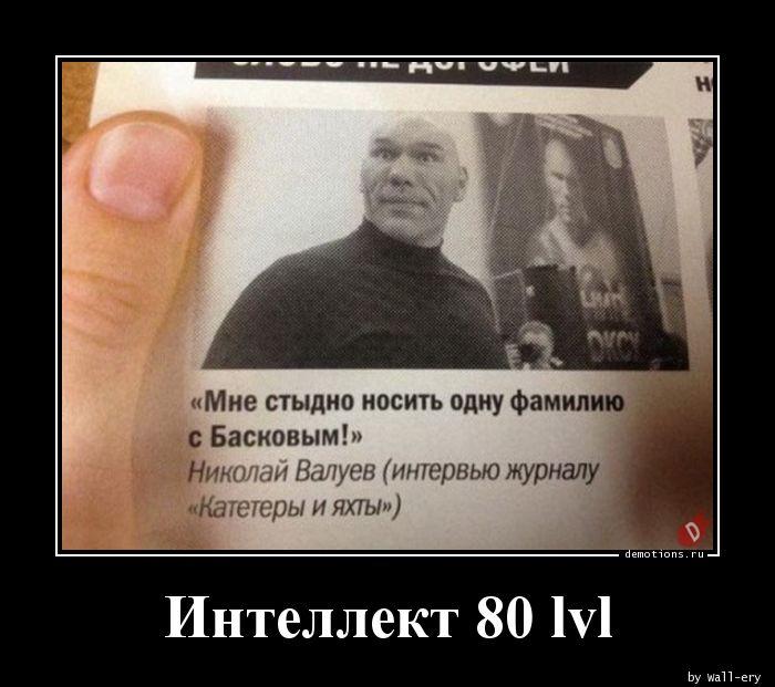 Интеллект 80 lvl