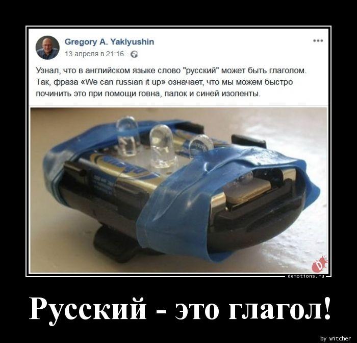 Русский - это глагол!