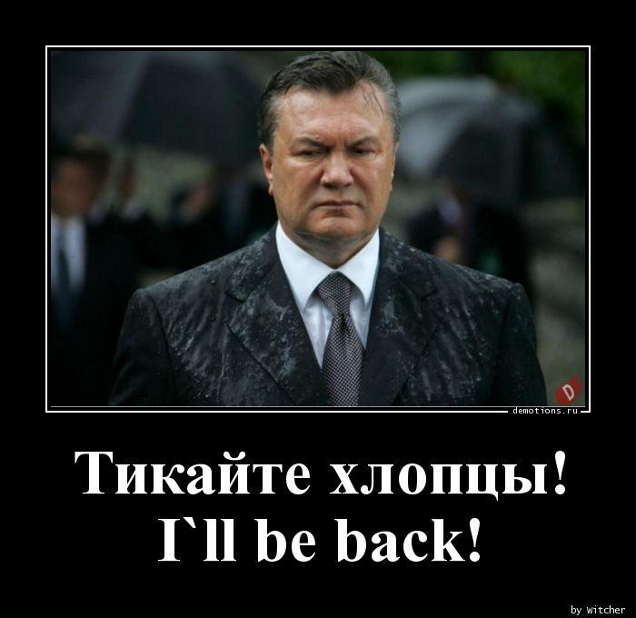 Тикайте хлопцы! I`ll be back!