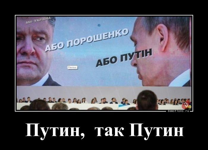 Путин,  так Путин