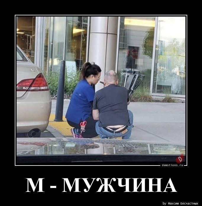 М - МУЖЧИНА