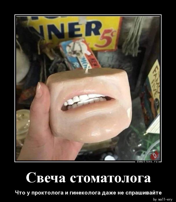 Свеча стоматолога