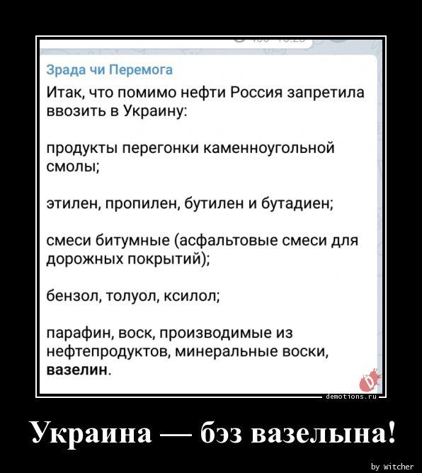 Украина — бэз вазелына!