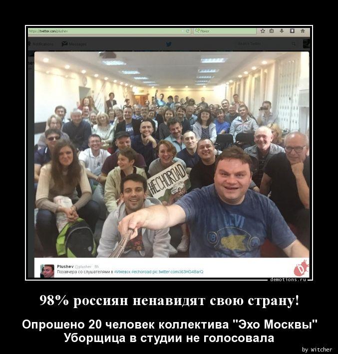 98% россиян ненавидят свою страну!