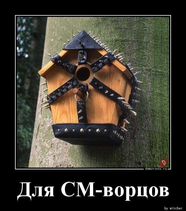 Для СМ-ворцов