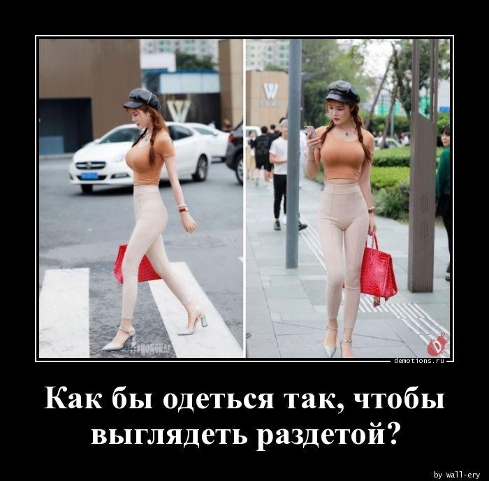 Как бы одеться так, чтобы выглядеть раздетой?