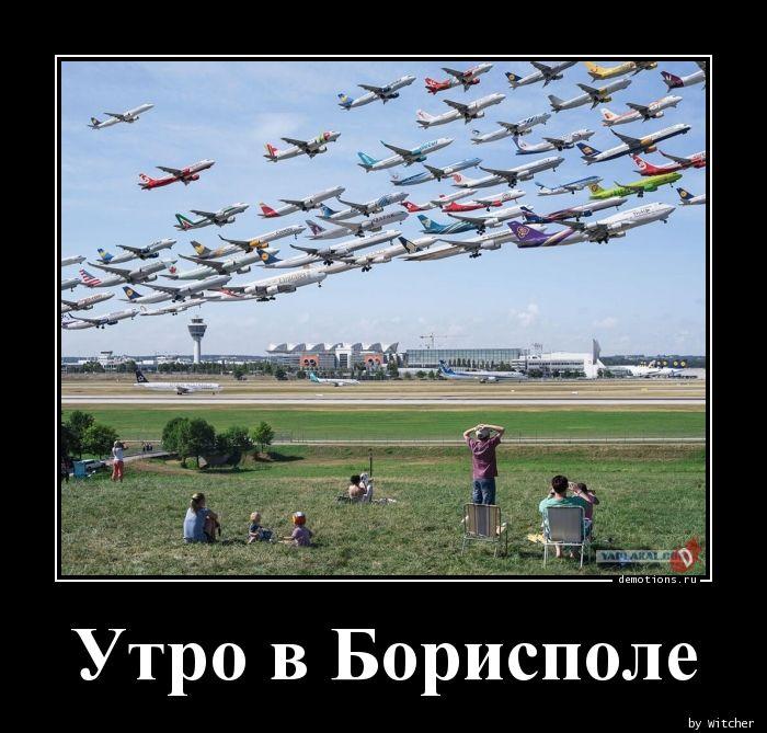 Утро в Борисполе
