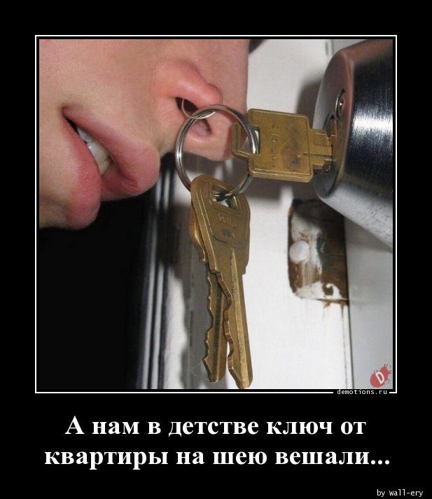 А нам в детстве ключ от квартиры на шею вешали...