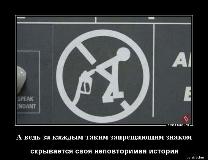 А ведь за каждым таким запрещающим знаком