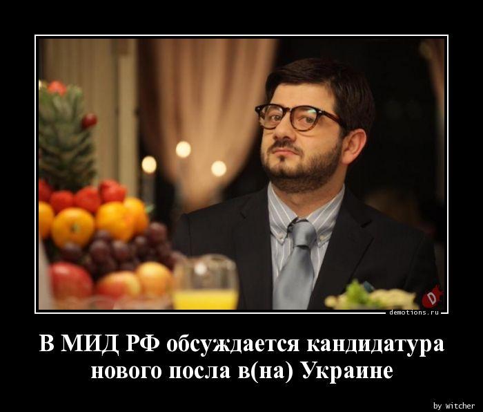 В МИД РФ обсуждается кандидатура нового посла в(на) Украине