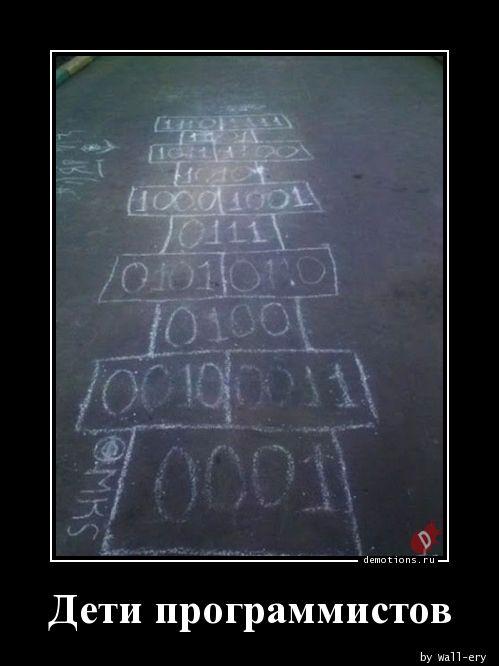 Дети программистов